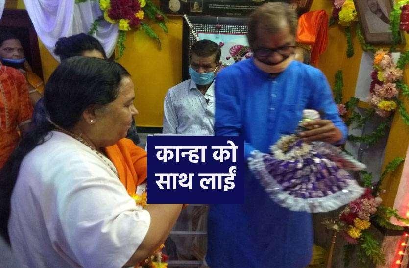 Radha Ashtami 2020 : राधा से मिलाने कृष्णजी को साथ लाईं उमा भारती, पत्रिका में मिली थी प्राचीन मंदिर की जानकारी