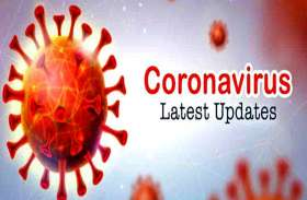 Coronavirus राज्य में 10 लाख से अधिक नमूने लिए गए, 491 लोग ऑक्सीजन के सहारे जीवित