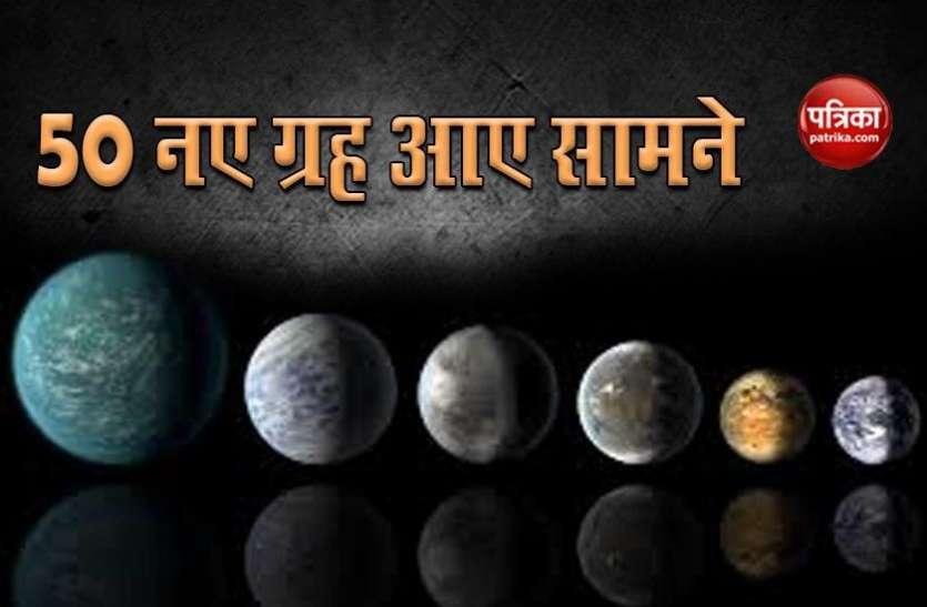 खगोलविदों के हाथ लगी बड़ी सफलता, नासा के पुराने आंकड़ों से 50 नए ग्रहों की हुई खोज