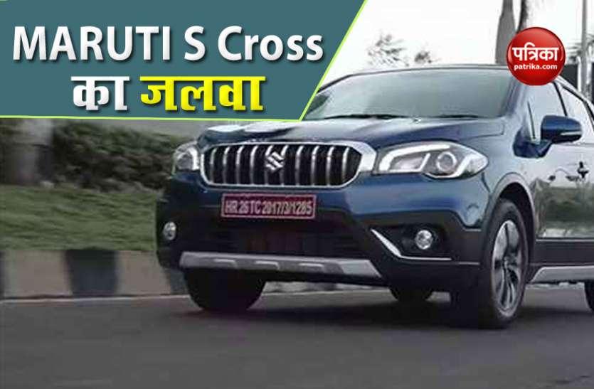 Maruti S Cross BS6 को मिली शानदार सफलता, पहले ही महीने बुकिंग 2500 को पार