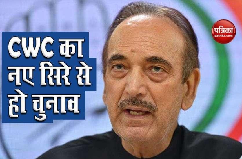 Congress Leader Ghulam Nabi Azadका बयान- फिर से हो CWC का चुनाव