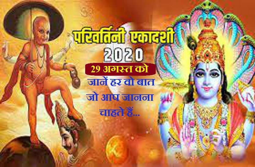 https://www.patrika.com/festivals/parivartini-ekadashi-on-29-august-2020-6364760/