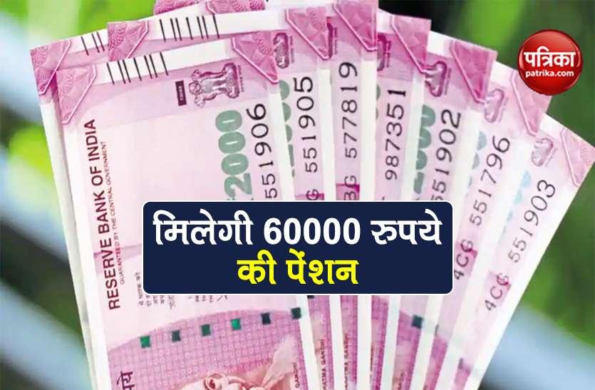 Pension Scheme: भविष्य की नहीं होगी चिंता, इस सरकारी योजना में मिलेगी 60000 रुपये की पेंशन