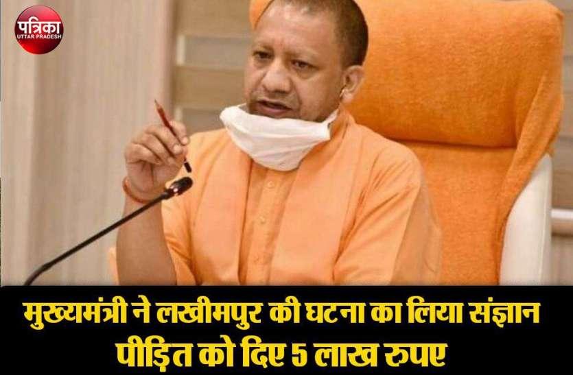 मुख्यमंत्री ने लखीमपुर की घटना का लिया संज्ञान,पीड़ितों को दिए 5 लाख रुपये