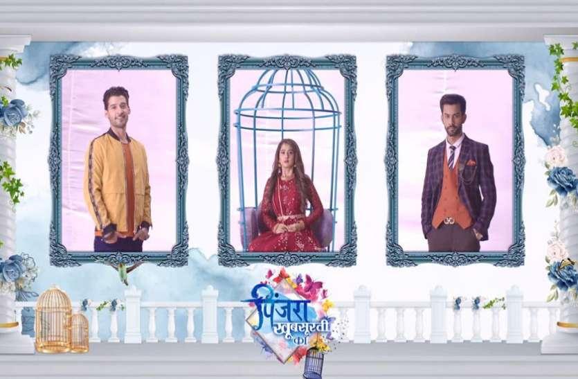 प्यार और आत्म-मुक्ति की दिल को छूने वाली कहानी 'Pinjara Khoobsurati Ka'