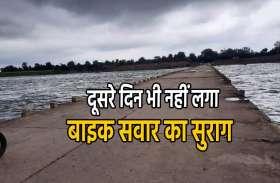 राजघाट पुल से बहे बाइक सवार, 8 किमी. की सर्चिंग में भी नहीं मिला दूसरे युवक का सुराग
