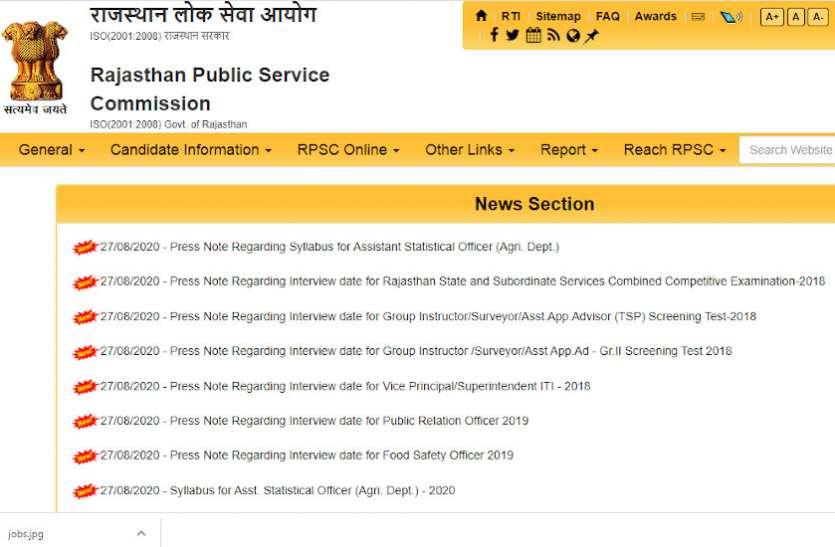 RPSC Interview Dates: आयोग ने जारी किया PRO सहित विभिन्न भर्तियों के लिए साक्षात्कार कार्यक्रम,यहां पढ़ें