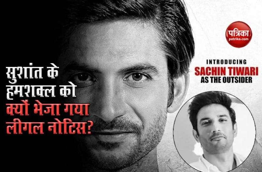 Sushant Singh Rajput के हमशक्ल Sachin Tiwari पर लगा धोखा देने का आरोप, फिल्म रिलीज़ से ही पहले ही फंसी कानूनी पछड़े में