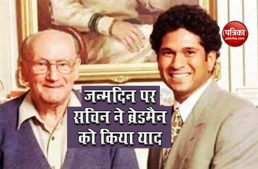 Sachin ने जन्मदिन पर Bradman को किया याद, द डॉन के नाम हैं कई ऐसे रिकॉर्ड्स, जो बल्लेबाजों के लिए हैं सपना