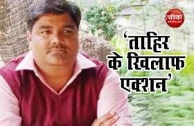 दिल्ली दंगों के आरोपी ताहिर हुसैन पर बड़ी कार्रवाई, EDMC ने खत्म की पार्षद सदस्यता
