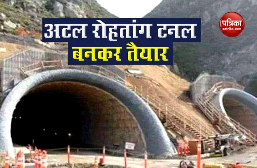 Atal Rohtang Tunnel : दुनिया की सबसे लंबी रोड टनल तैयार, महज 10 मिनट में तय होगी 46 किमी की दूरी, सितंबर में होगा उद्घाटन