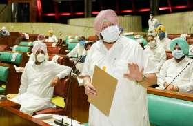पंजाब विधान सभा के एक दिवसीय सत्र में सात बिल सर्वसम्मति से पारित