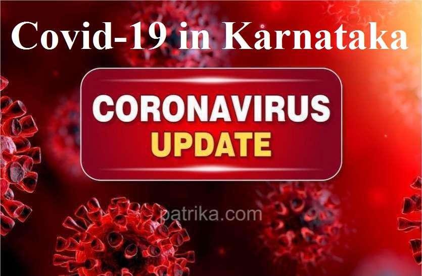 कर्नाटक में कोरोना के 8852 नए मामले, 7101 मरीज हुए स्वस्थ