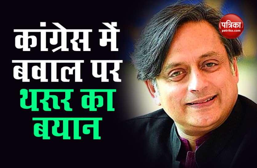 Congress में चिट्ठी के बाद मचे बवाल पर Shashi Tharoor ने तोड़ी चुप्पी, जानें पार्टी के अंदरुनी विवाद को लेकर क्या कहा