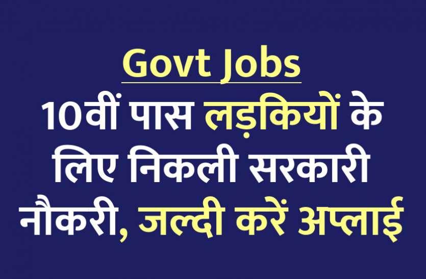Govt Jobs: 10वीं पास लड़कियों के लिए निकली सरकारी नौकरी, जल्दी करें अप्लाई