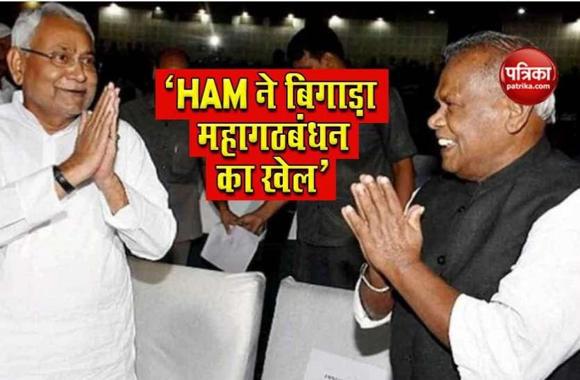 Assembly Election 2020 : जीतन राम मांझी बिहार की राजनीति में इतने खास क्यों हैं?