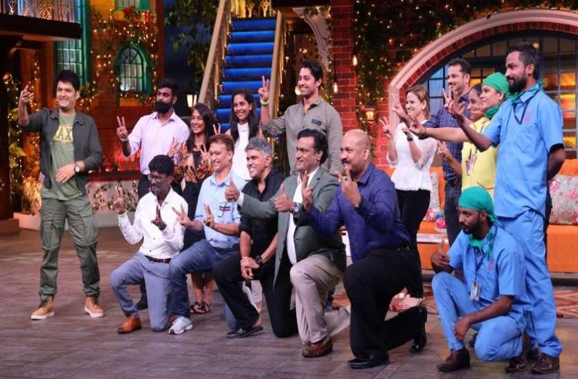 'द कपिल शर्मा शो' में इस वीकेंड सेलिब्रेट किया जाएगा फ्रंटलाइन वॉरियर्स का जोश