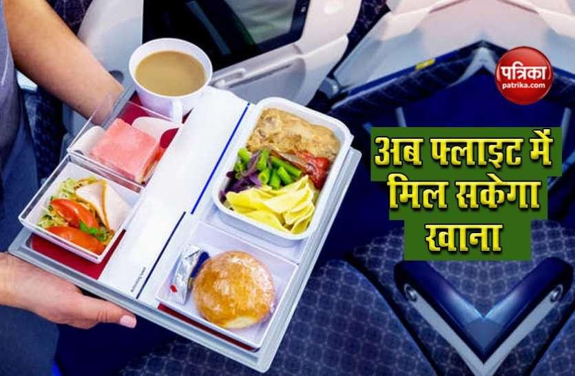 अब Domestic Flights में यात्रियों को मिल सकेगा खाना, COVID-19 के चलते नए नियम होंगे लागू