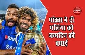 Hardik Pandya ने कहा- Happy Birthday Lasith Malinga, हैट्रिक के बादशाह IPL के भी हैं सबसे कामयाब गेंदबाज