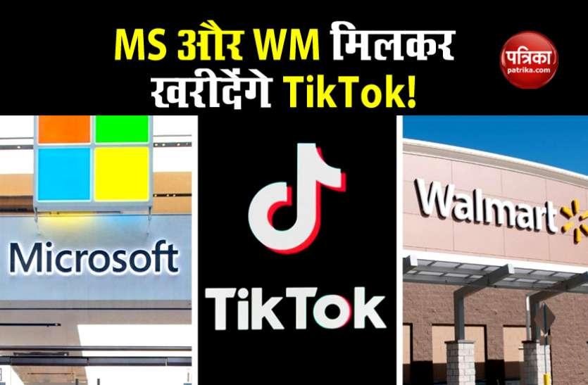 Microsoft और Walmart साथ मिलकर खरीदेंगे TikTok, मिलकर लगाई Bid