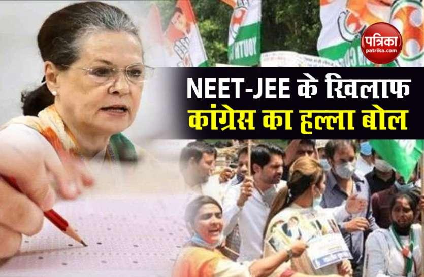 NEET-JEE Exam 2020: परीक्षा टालने के लिए कांग्रेस का देशव्यापी आंदोलन, सोनिया बोलीं- छात्रों की सहमति से निर्णय ले सरकार