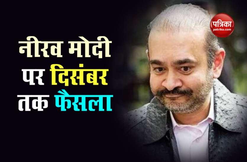 Nirav Modi के प्रत्यर्पण पर दिसंबर में होगा फैसला, London Court पर टिकी हैं निगाहें