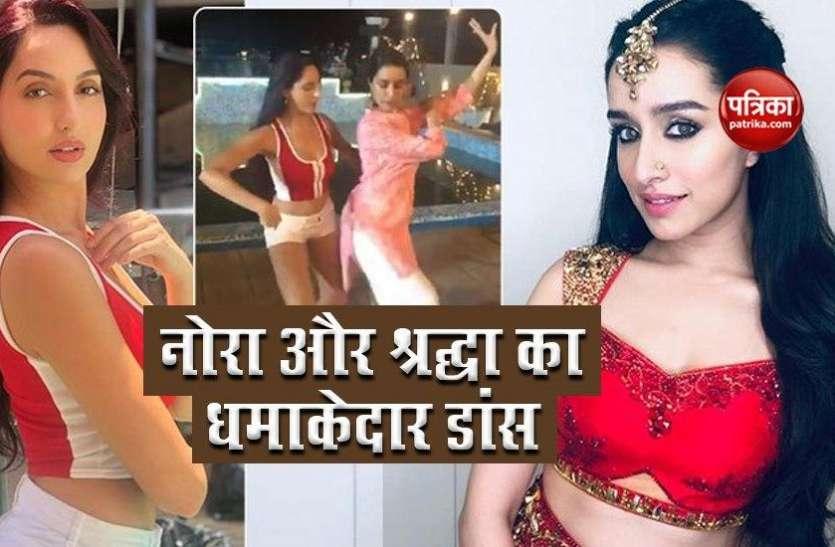 जब नोरा फतेही और Shraddha Kapoor ने एक साथ लगाए दिलबर सॉन्ग पर ठुमके, Video हुआ वायरल