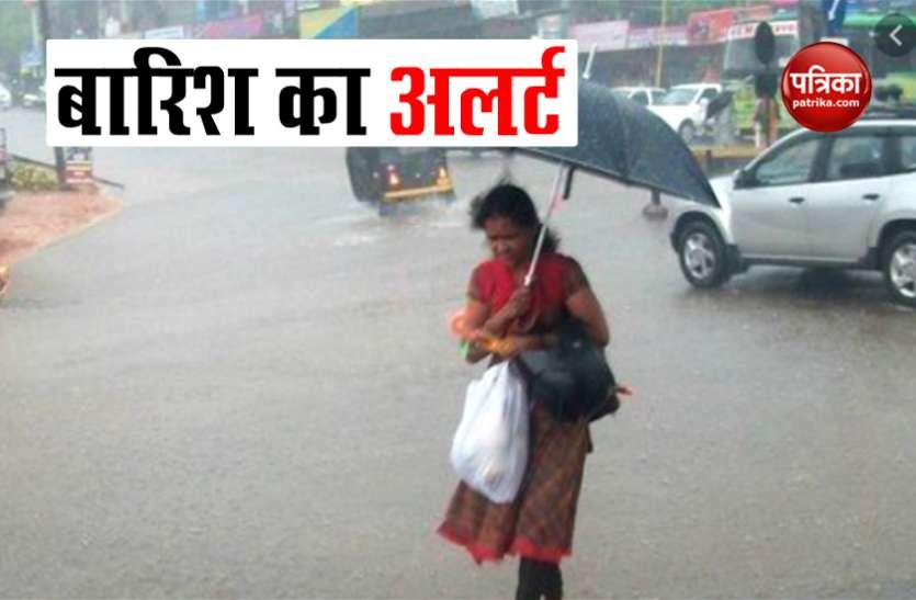 Weather Alert : देश के इन हिस्सों में आज हो सकती है गरज के साथ बारिश, अलर्ट जारी