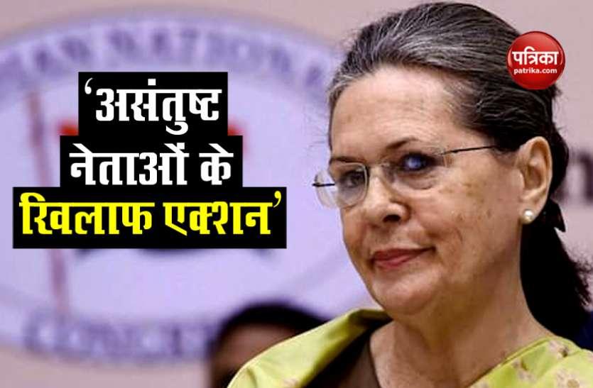 लेटर बम' के बाद Congress में बड़ा फेरबदल, लोकसभा और राज्यसभा के लिए सोनिया गांधी ने की नई नियुक्तियां
