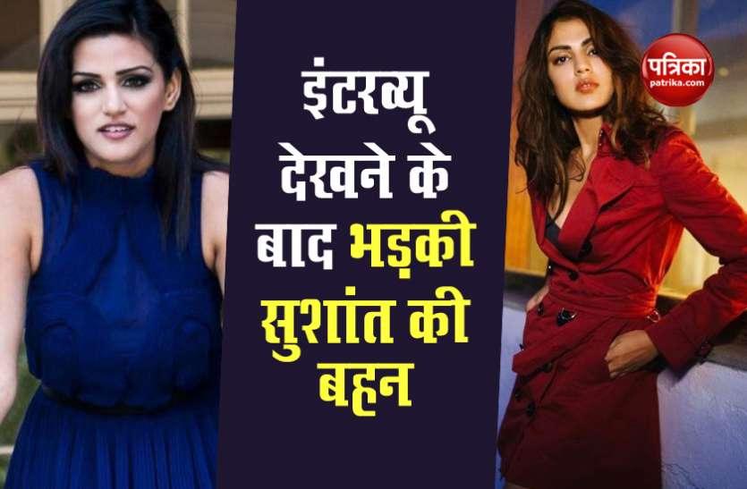 Rhea Chakraborty के इंटरव्यू देखने के बाद Sushant की बहन  Shweta Singh Kriti ने किया ट्वीट, बोलीं- 'काश मेरा भाई तुमसे ना मिला होता'