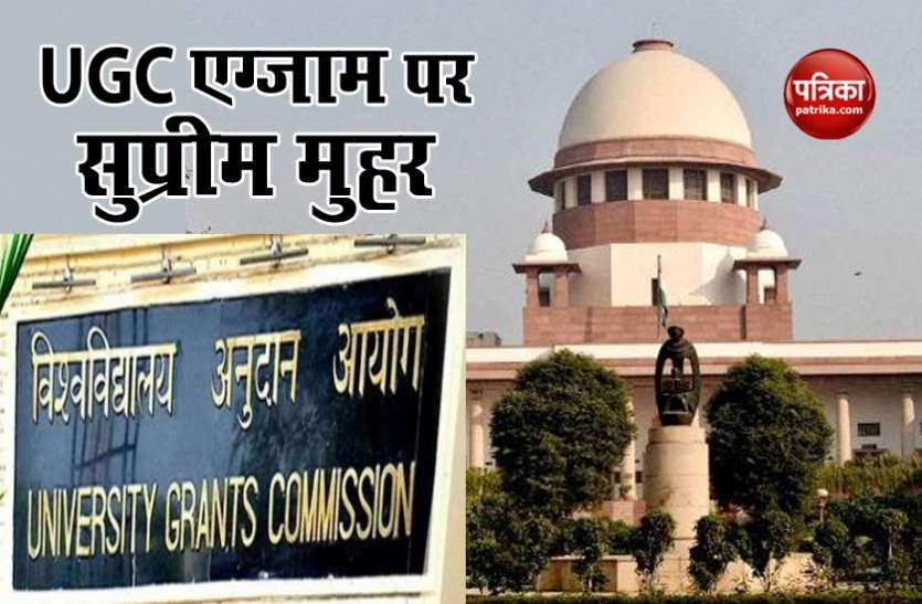 UGC Final Year Exam 2020: Supreme Court ने यूजीपी के सुर्कलर पर लगाई मुहर, बिना परीक्षा पास नहीं होंगे स्टूडेंट