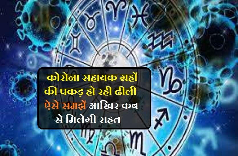 corona_astrology.jpg