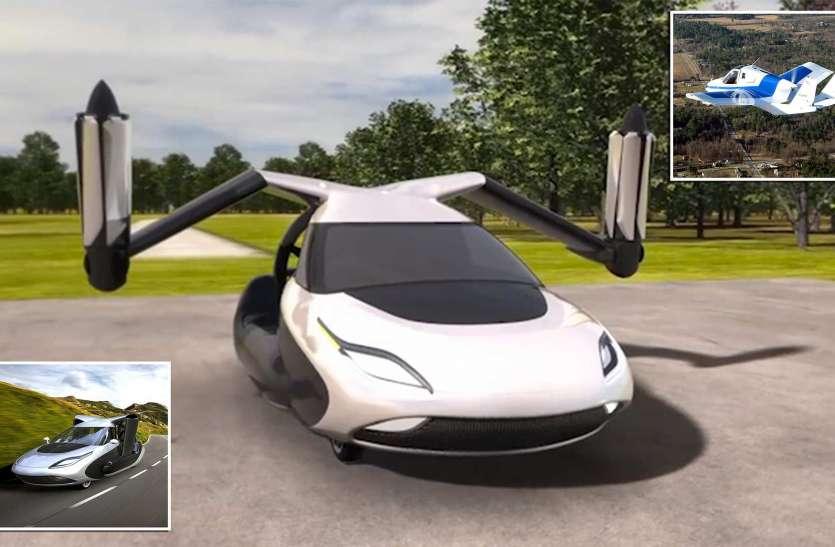 बदल जाएगा कार चलाने का तरीका क्योंकि, हवा में उड़ेंगी कारें