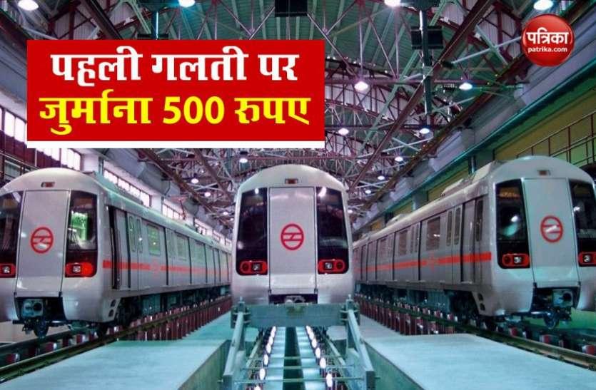 Delhi Metro के सख्त नियमों को तोड़ने पर देना होगा कई गुना जुर्माना, जानें और क्या-क्या होंगे नियम