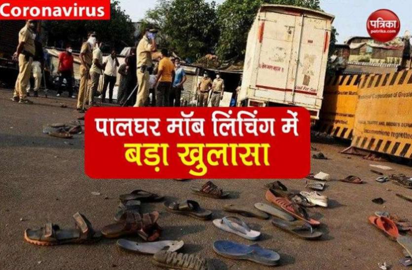 Palghar Lynching: क्या साधुओं की हत्या के पीछे था Naxal connection? फैक्ट फाइंडिंग टीम का खुलासा