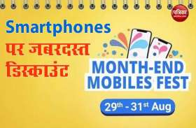 Flipkart Month End Mobile Fest सेल, स्मार्टफोन पर जबरदस्त डिस्काउंट ऑफर