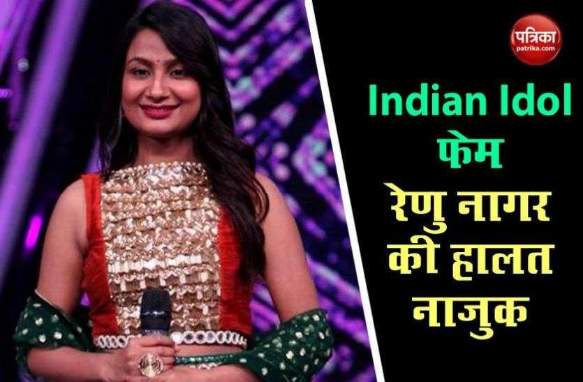 Indian Idol फेम रेणु नागर की हालत नाजुक, प्रेमी के सुसाइड के बाद ICU में किया भर्ती