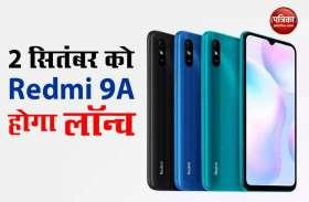 2 सितंबर को Redmi 9A स्मार्टफोन भारत में होगा लॉन्च, जानें फीचर्स व कीमत
