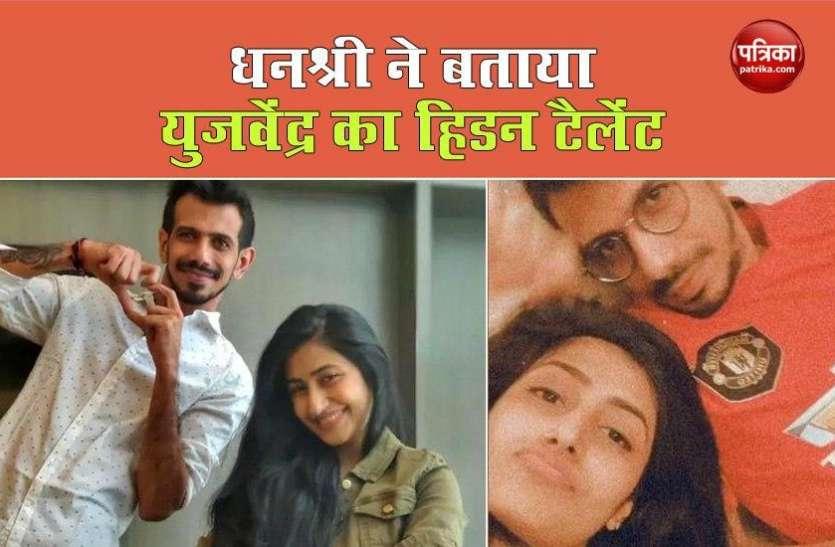 क्रिकेटर Yuzvendra की मंगेतर Dhanshree ने दिखाया चहल का हिडन टैलेंट, Video में दिखी दोनों की कैमिस्ट्री