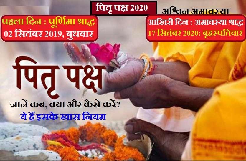 Pitru Paksha 2020: साल 2020 में कब से शुरू होंगे पितृपक्ष, जानिये तर्पण की विधि और नियम