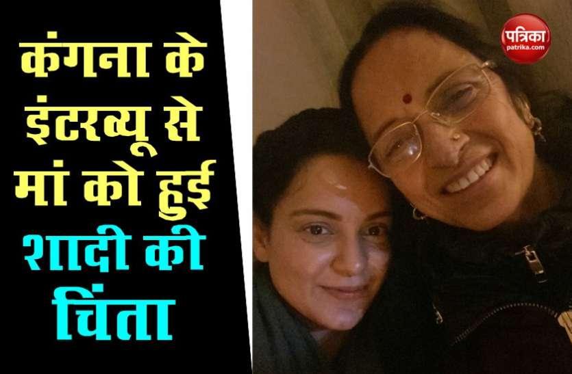 Kangana Ranaut का इंटरव्यू देखने के बाद मां को आया रोना, कहा- मैं तुम्हारी शादी के लिए व्रत रखती हूं और तुम हादसों का जिक्र करती रहती हो
