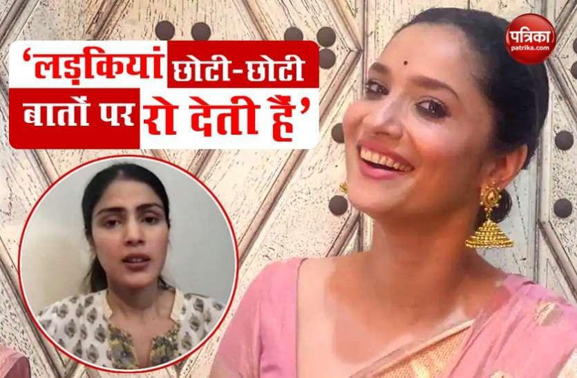 Ankita Lokhande को रिया चक्रवर्ती ने बताया था सुशांत की विधवा, अब एक्ट्रेस ने एक पोस्ट से दिया करारा जवाब!