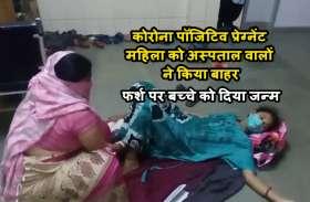 प्रसव पीड़ा से तड़प रही कोरोना पॉजिटिव महिला को अस्पताल वालों ने किया बाहर, फर्श पर बच्चे को दिया जन्म