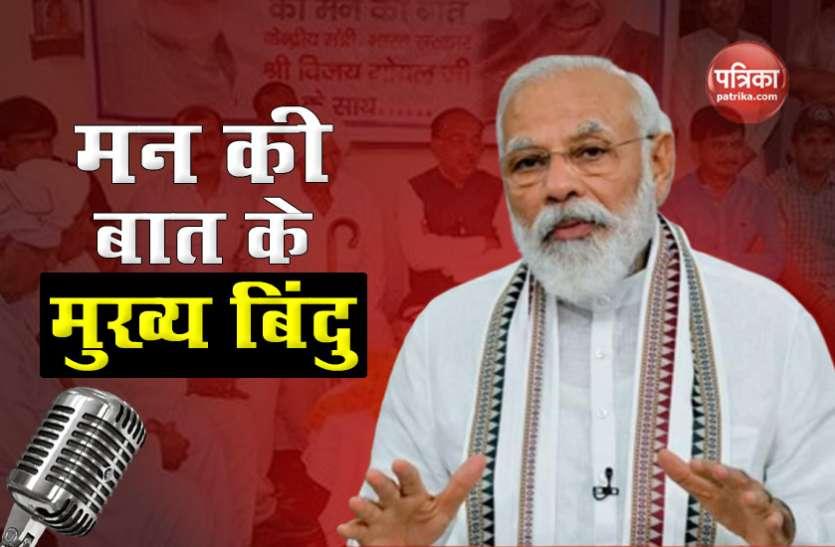 मन की बात में PM Modi ने उठाए ये प्रमुख मुद्दे
