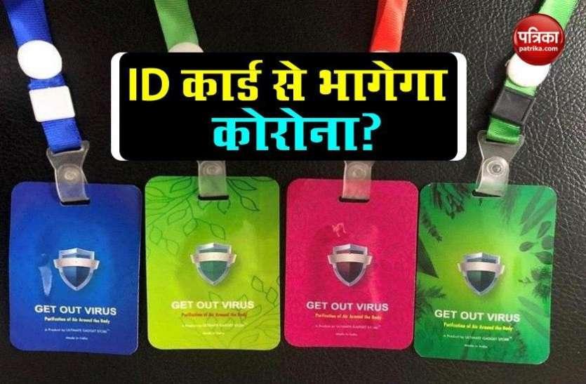 बाजार में आया Corona को खत्म करने वाला ID कार्ड, जानें कैसे करता है काम?