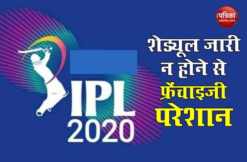 IPL 2020 : आयोजन पर फिर मंडरा रहे हैं काले बादल, आशंकित फ्रेंचाइजियों ने BCCI से कार्यक्रम जारी करने को कहा