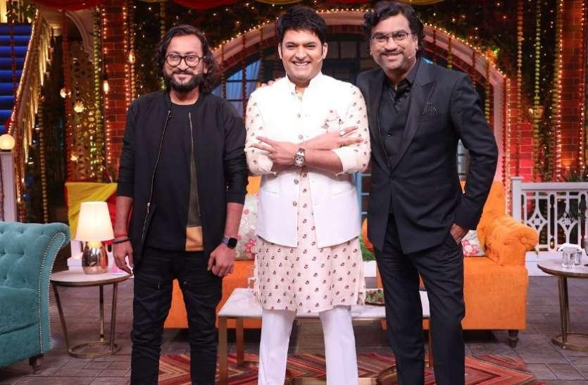 'द कपिल शर्मा शो' में विख्यात संगीतकार जोड़ी अजय-अतुल ने शेयर किया अपना संगीत का सफर
