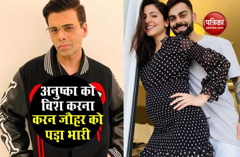 Karan Johar ने Anushka Sharma को मां बनने दी शुभकामनाएं, सोशल मीडिया पर भड़के यूजर्स ने किया खूब ट्रोल