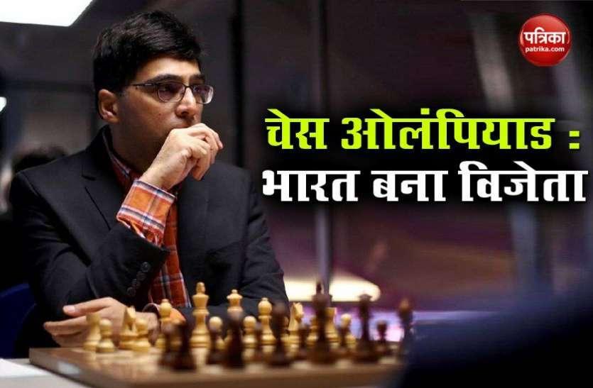 Chess Olympiad : रूस के साथ भारत बना संयुक्त विजेता, हारकर जीती भारतीय टीम