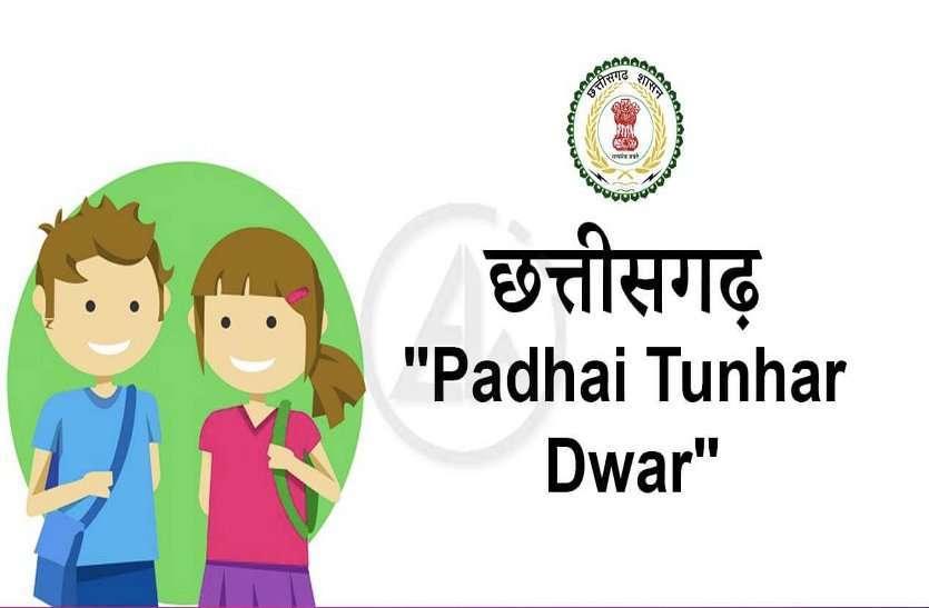 पढ़ाई तुहर पारा में शासन की गाइड लाइन जारी, शिक्षक व शिक्षक सारथी पढ़ाएंगे बच्चों को